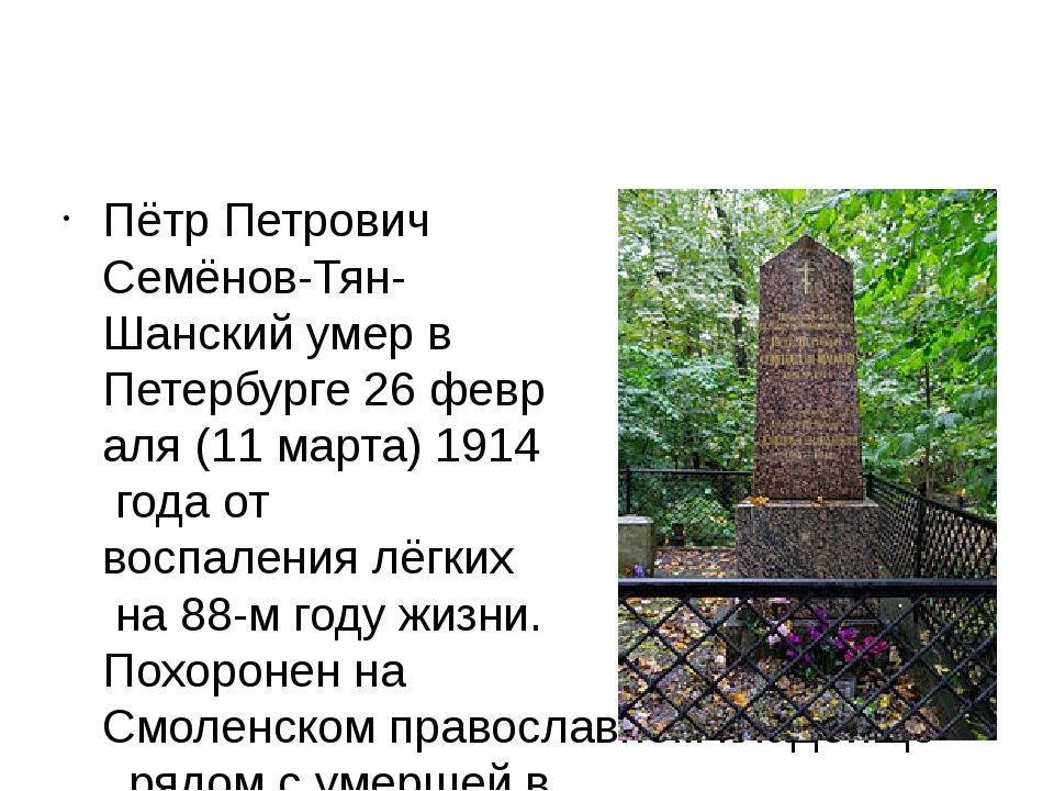 Пётр Петрович Семёнов-Тян-Шанский умер в Петербурге26февраля(11марта)19...