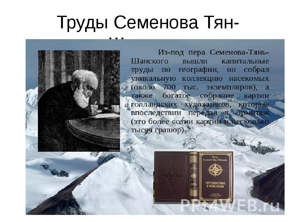 Труды Семенова Тян-Шанского