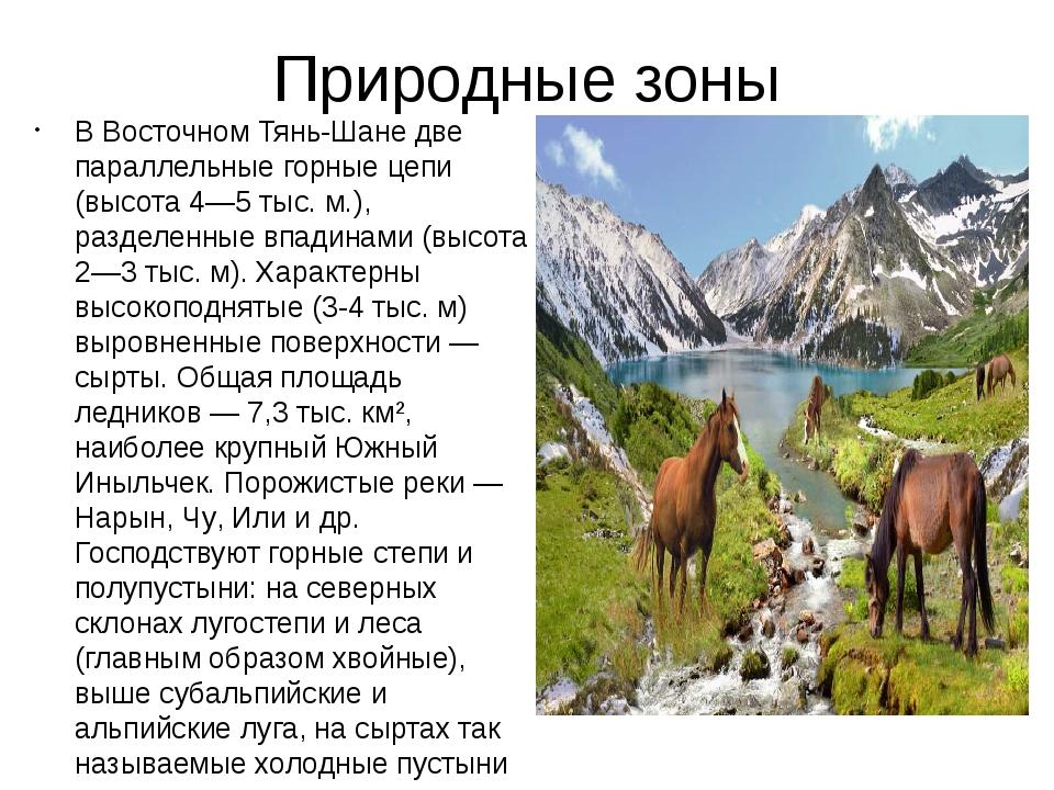 Природные зоны В Восточном Тянь-Шане две параллельные горные цепи (высота 4—5...