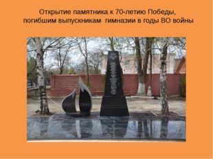 Открытие памятника к 70-летию Победы, погибшим выпускникам гимназии в годы ВО