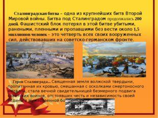 Сталинградская битва – одна из крупнейших битв Второй Мировой войны. Битва п