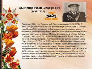 Дьяченко Иван Федорович (1920-1977) Родился в 1920г. в ст. Суворовской. Выпу