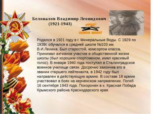 Беловалов Владимир Леонидович (1921-1943) Родился в 1921 году в г. Минеральн