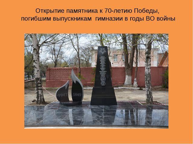 Открытие памятника к 70-летию Победы, погибшим выпускникам гимназии в годы ВО...