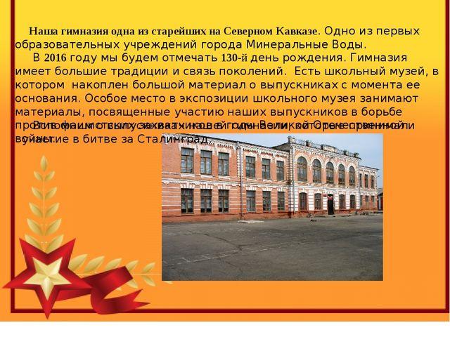 Наша гимназия одна из старейших на Северном Кавказе. Одно из первых образова...