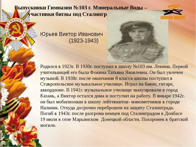 Выпускники Гимназии №103 г. Минеральные Воды – участники битвы под Сталингра...