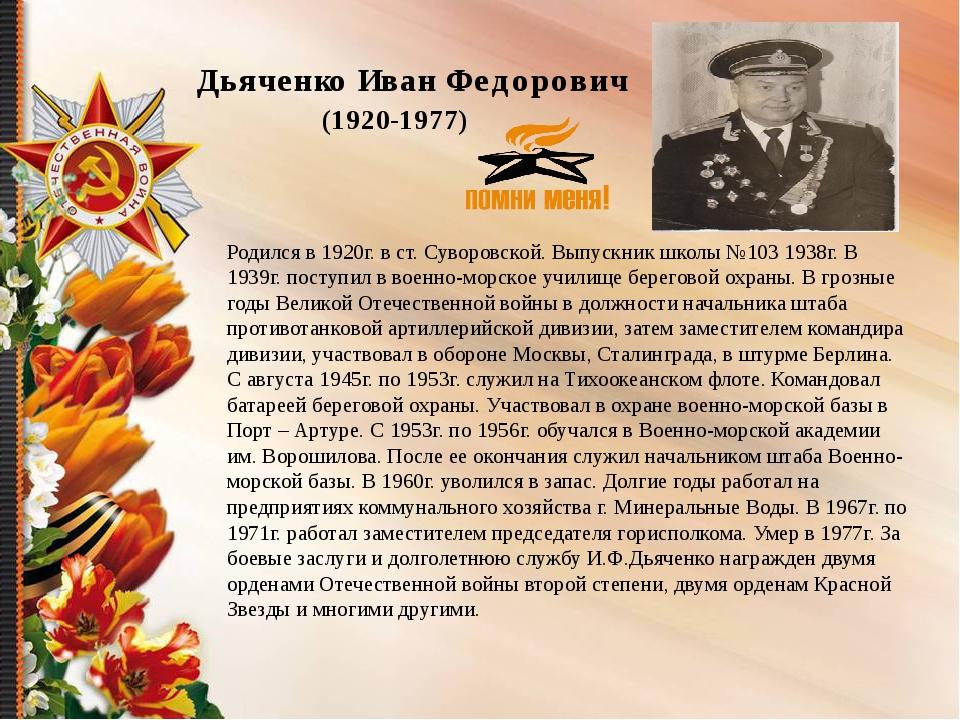 Дьяченко Иван Федорович (1920-1977) Родился в 1920г. в ст. Суворовской. Выпу...