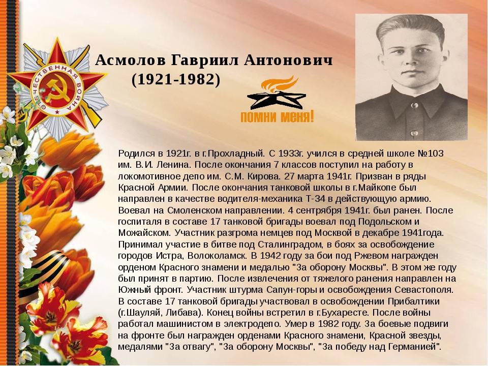 Асмолов Гавриил Антонович (1921-1982) Родился в 1921г. в г.Прохладный. С 193...
