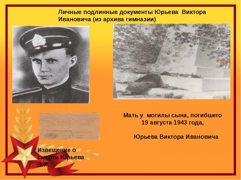 Личные подлинные документы Юрьева Виктора Ивановича (из архива гимназии) Мат...