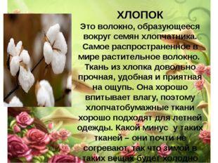 ХЛОПОК Это волокно, образующееся вокруг семян хлопчатника. Самое распростране