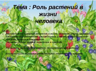 Тема : Роль растений в жизни человека Цели: Рассмотреть значение растений в ж