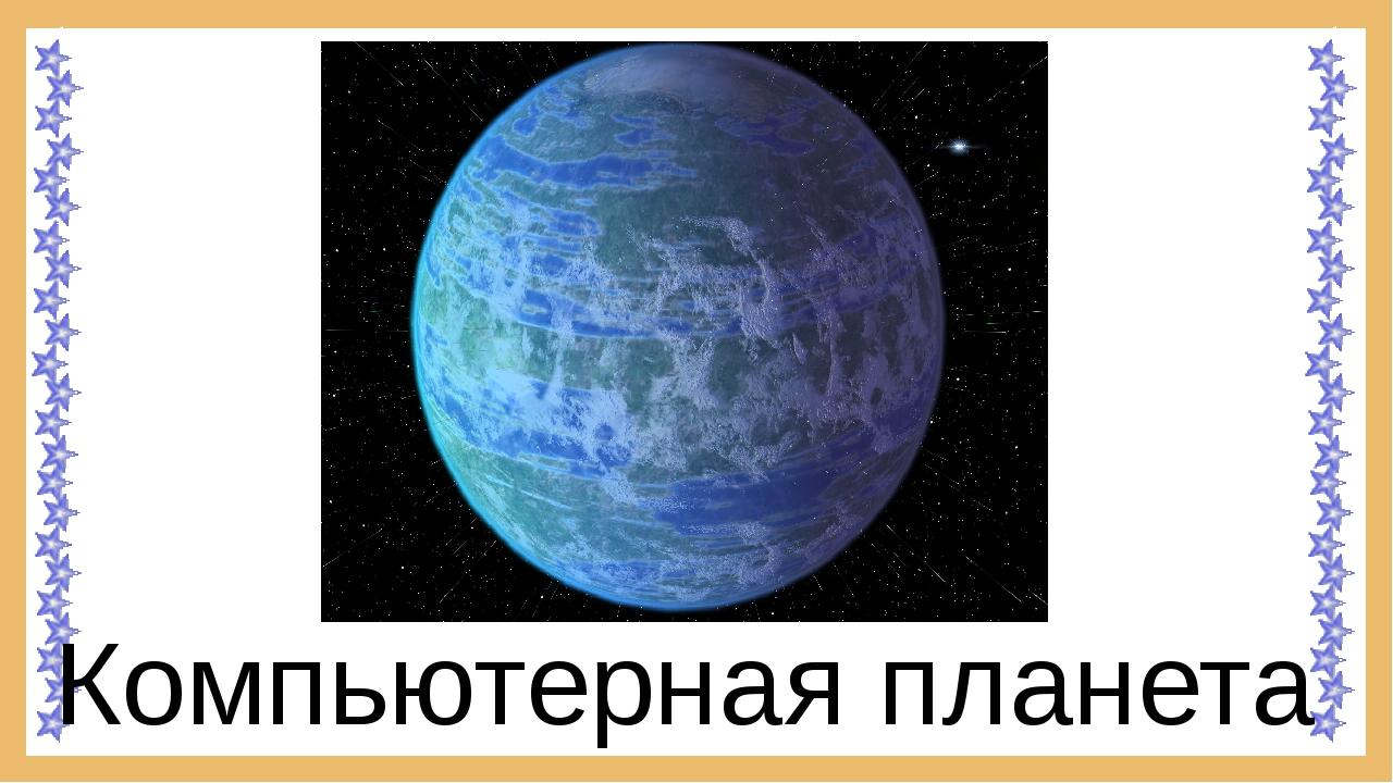 Компьютерная планета