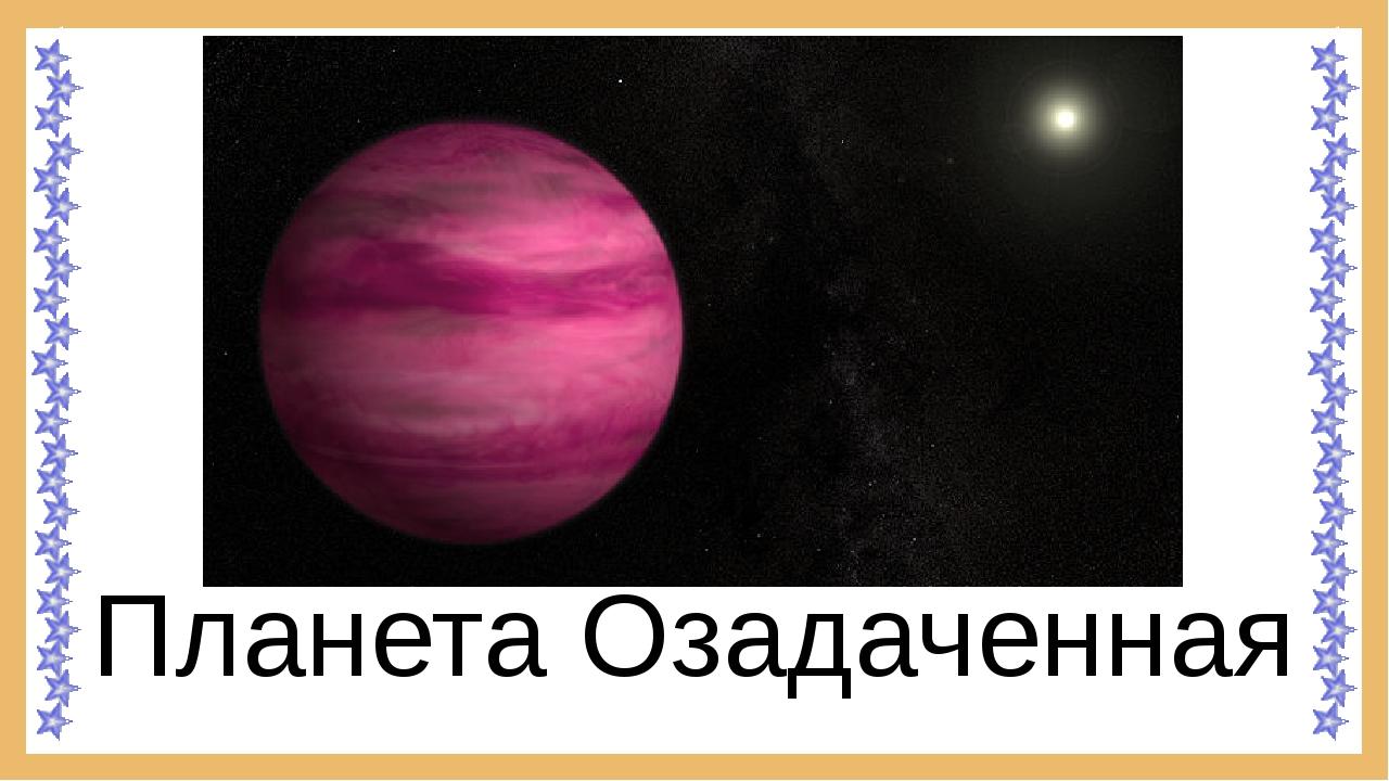 Планета Озадаченная