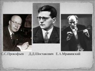 С.С.Прокофьев Д.Д.Шостакович Е.А.Мравинский