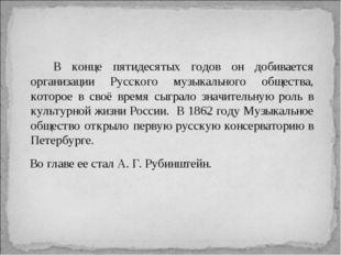 В конце пятидесятых годов он добивается организации Русского музыкального об