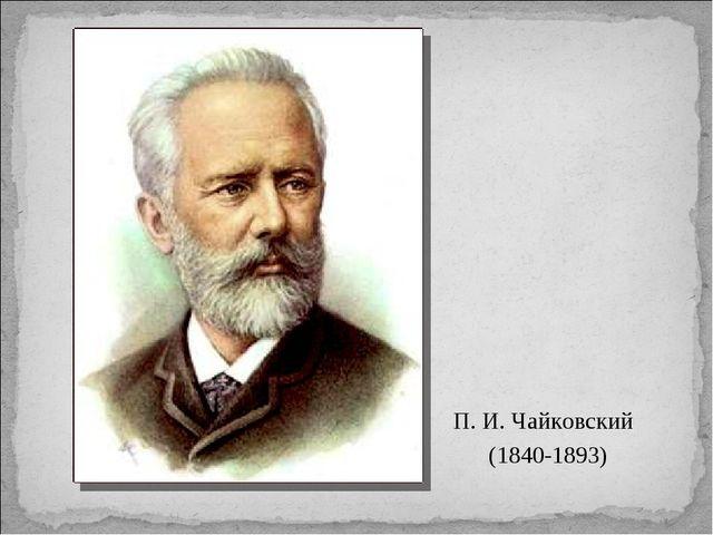П. И. Чайковский (1840-1893)