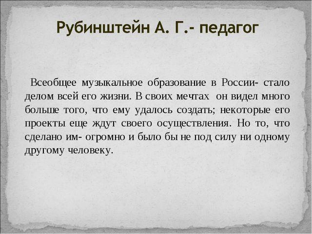 Всеобщее музыкальное образование в России- стало делом всей его жизни. В сво...
