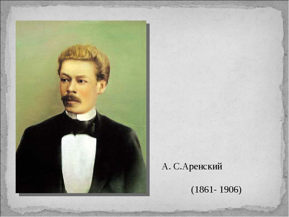 А. С.Аренский (1861- 1906)