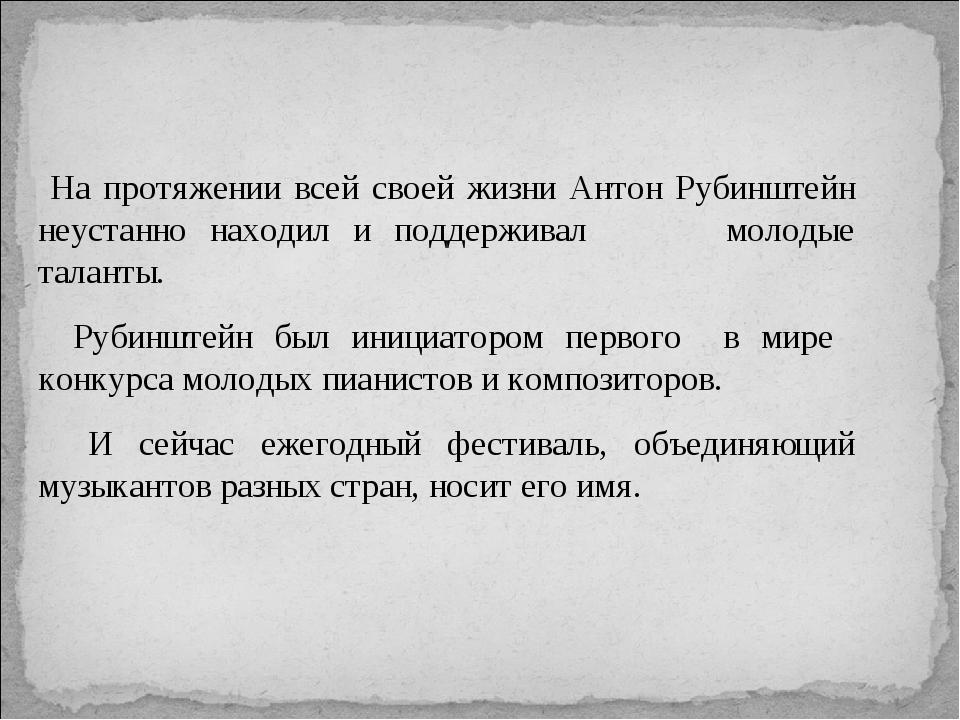 На протяжении всей своей жизни Антон Рубинштейн неустанно находил и поддержи...