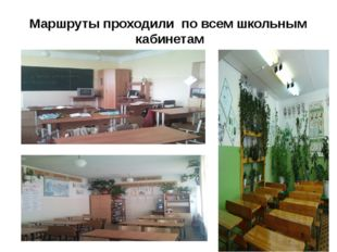 Маршруты проходили по всем школьным кабинетам