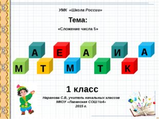 М Наранова С.В, учитель начальных классов МКОУ «Лаганская СОШ №4» 2015 г. УМК