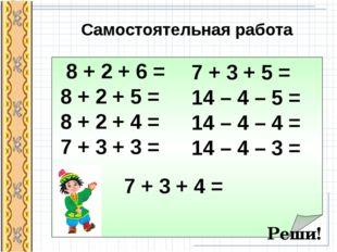8 + 2 + 6 = 8 + 2 + 5 = 8 + 2 + 4 = 7 + 3 + 3 = 7 + 3 + 5 = 14 – 4 – 5 = 14