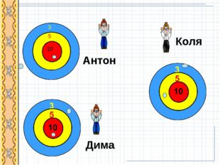 Антон Дима Коля 3 5 10