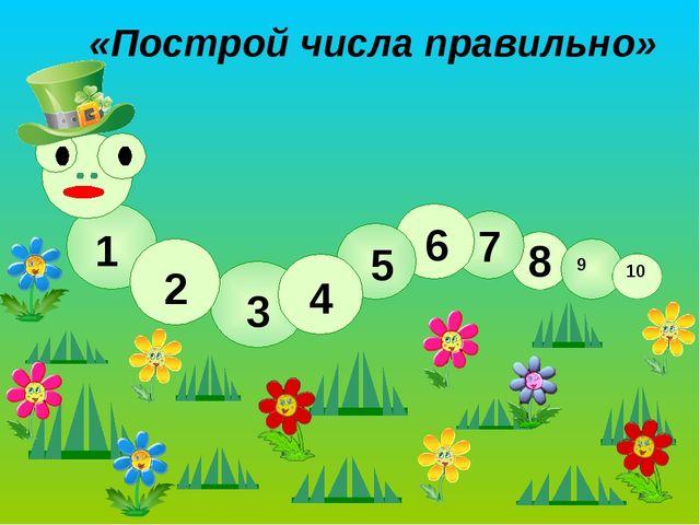 «Построй числа правильно» 4 5 6 7 8 9 10 1 2 3