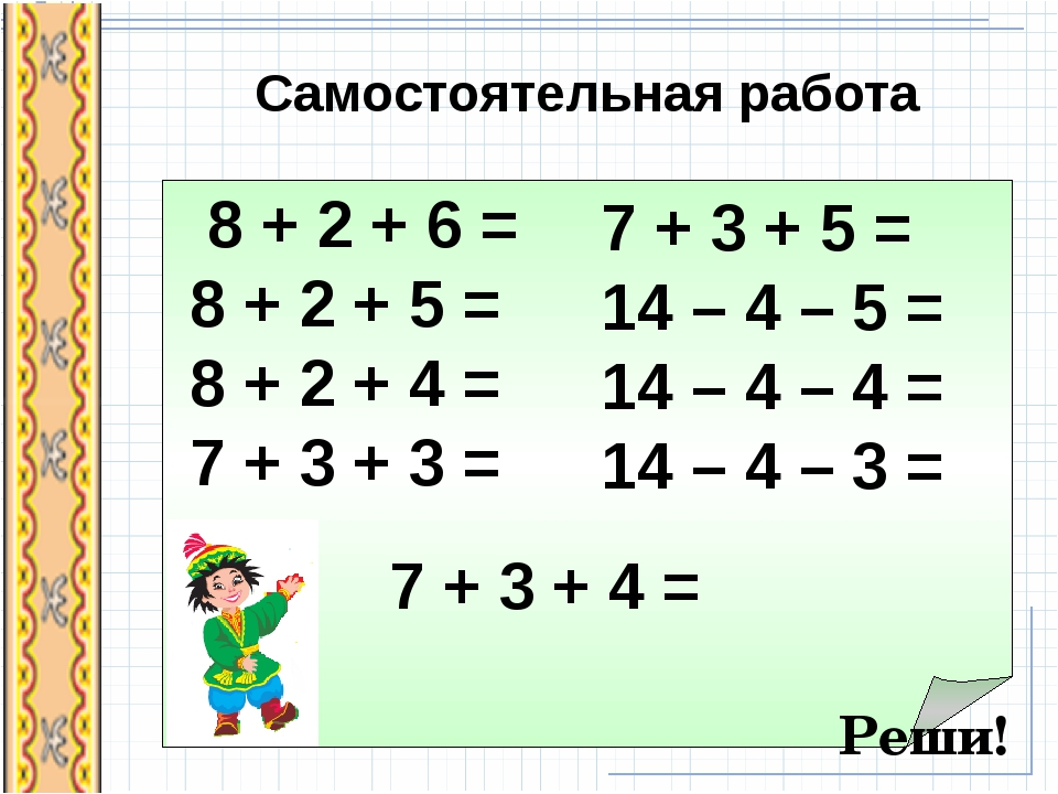 8 + 2 + 6 = 8 + 2 + 5 = 8 + 2 + 4 = 7 + 3 + 3 = 7 + 3 + 5 = 14 – 4 – 5 = 14...