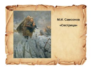 М.И. Самсонов «Сестрица»