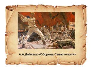 А.А.Дайнека «Оборона Севастополя»