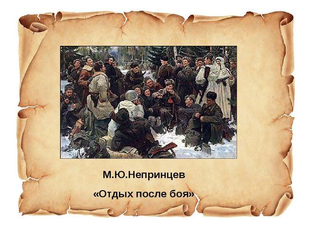 М.Ю.Непринцев «Отдых после боя»