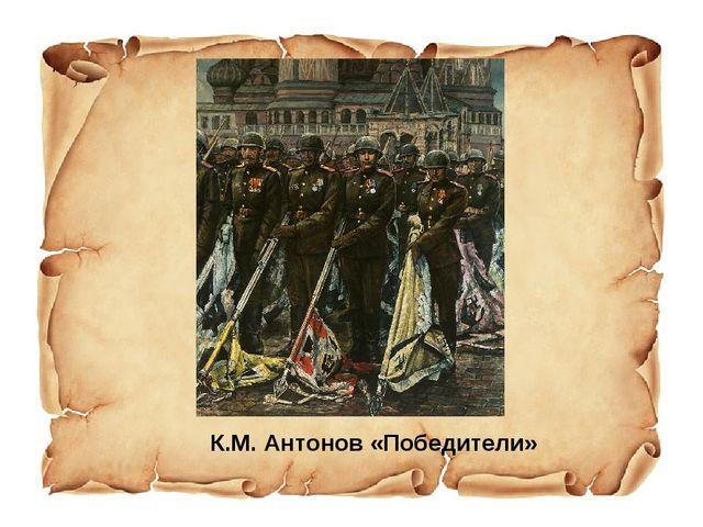 К.М. Антонов «Победители»