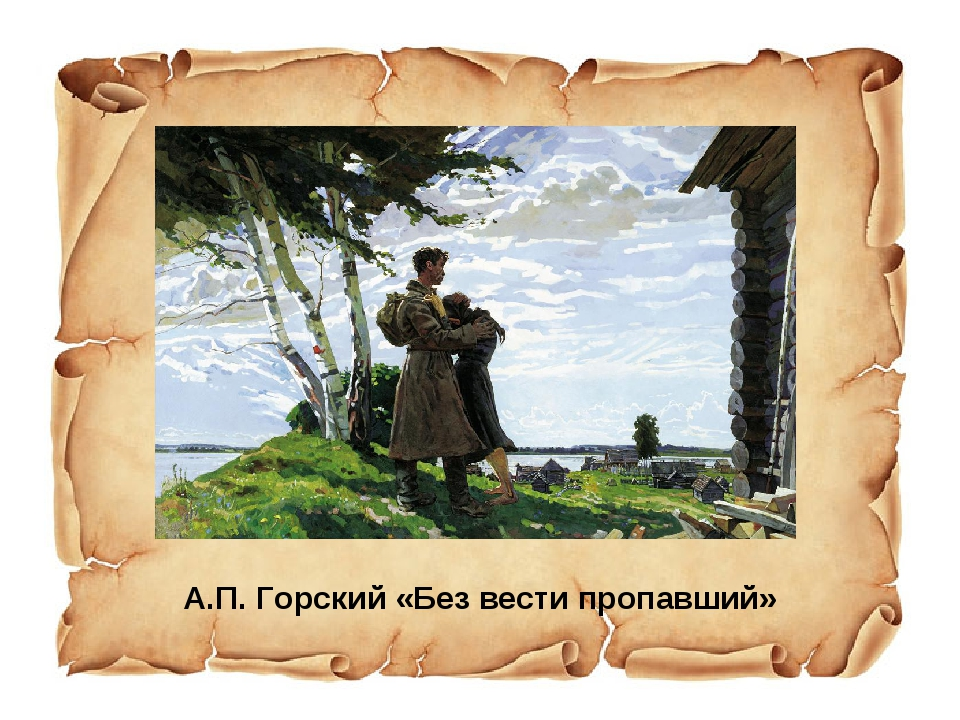 А.П. Горский «Без вести пропавший»