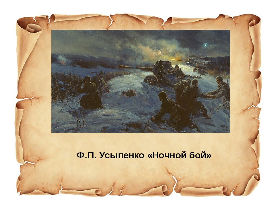 Ф.П. Усыпенко «Ночной бой»
