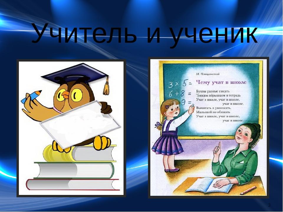 Учитель и ученик