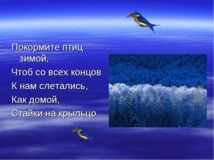 Покормите птиц зимой, Чтоб со всех концов К нам слетались, Как домой, Стайки
