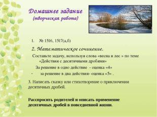 Домашнее задание (творческая работа) № 1516, 1517(а,б) 2. Математическое сочи