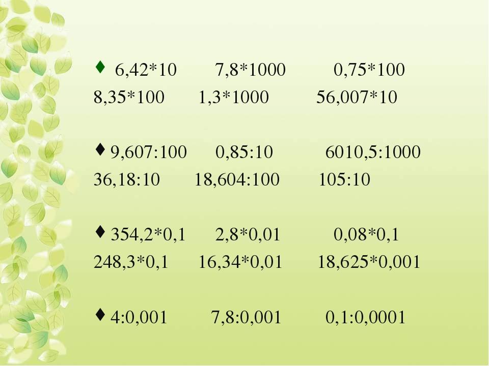6,42*10 7,8*1000 0,75*100 8,35*100 1,3*1000 56,007*10 9,607:100 0,85:10 6010...
