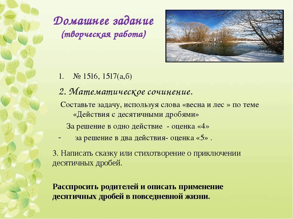 Домашнее задание (творческая работа) № 1516, 1517(а,б) 2. Математическое сочи...