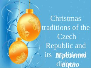 Christmas traditions of the Czech Republic and its traditional dishes Презент