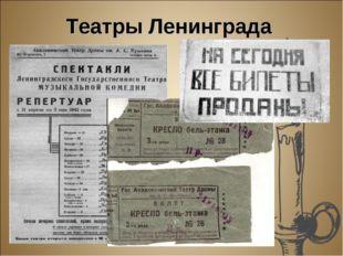 Театры Ленинграда
