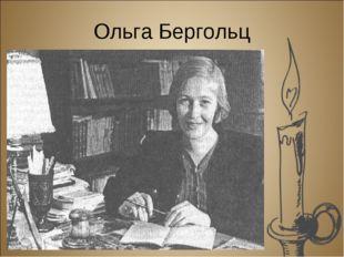 Ольга Бергольц 2016 2016
