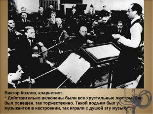 """Виктор Козлов, кларнетист: """"Действительно включены были все хрустальные люст"""