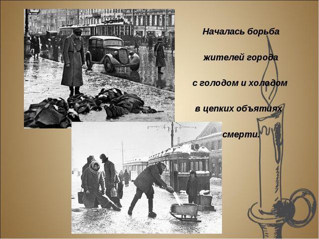 Началась борьба жителей города сголодом и холодом в цепких объятиях смерти.