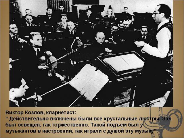 """Виктор Козлов, кларнетист: """"Действительно включены были все хрустальные люст..."""