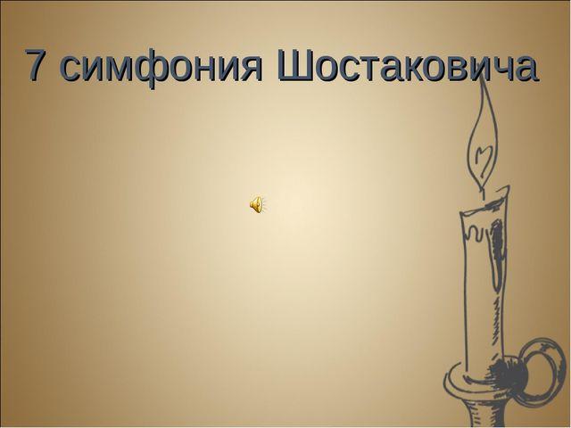 7 симфония Шостаковича