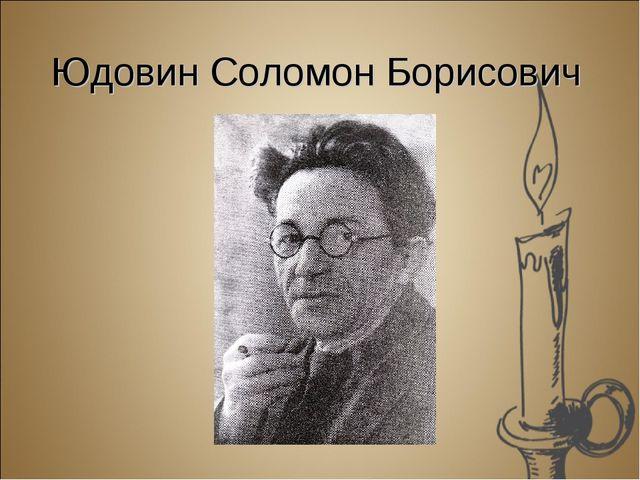 Юдовин Соломон Борисович