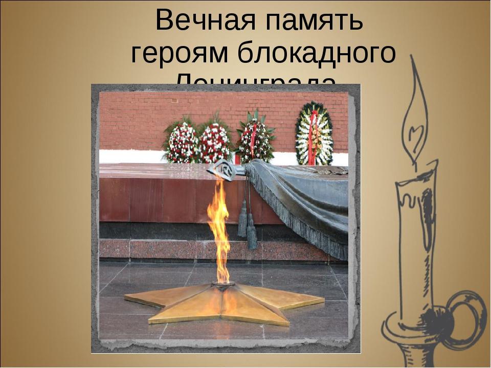 Вечная память героям блокадного Ленинграда.