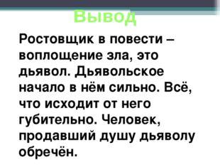 Вывод Ростовщик в повести – воплощение зла, это дьявол. Дьявольское начало в